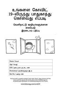 Covid Handbook (Tamil)DORM Cover.jpg