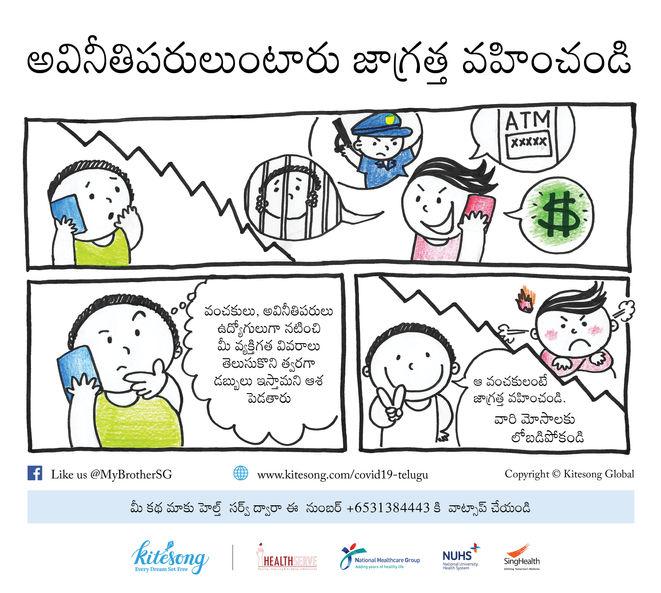 Be Careful of Scammers_Telugu.jpg