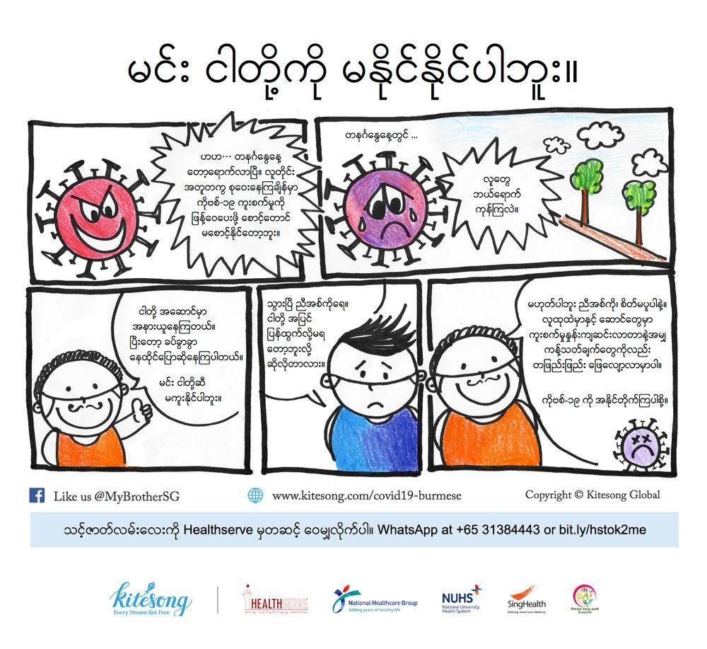 You Can't Beat Us_Burmese.jpg