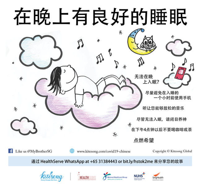 Sleeping Well at Night_Chinese.jpg