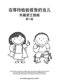 (Mandarin)SIF Cover.jpg