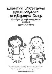 Covid Handbook (Tamil)SIF Cover.jpg
