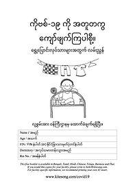 Covid Handbook (Burmese) FCD Low-res Cov