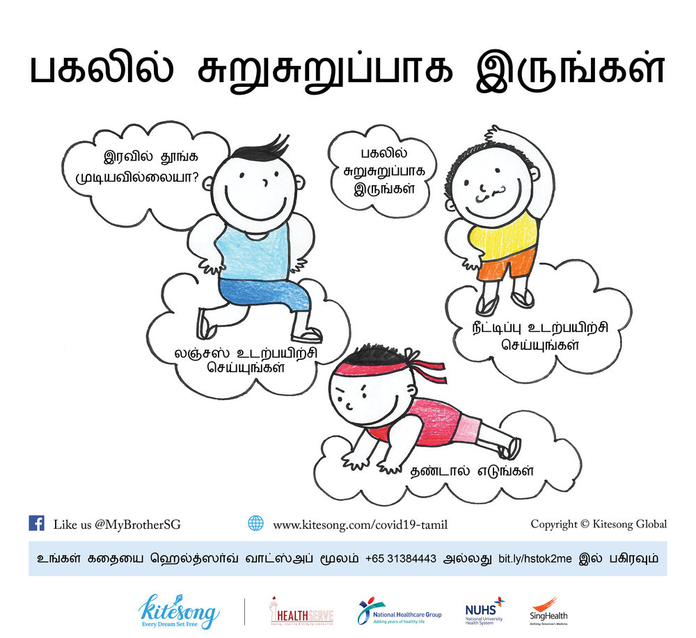 Stay Active_Tamil.jpg