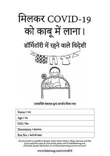Covid Handbook (Hindi) FCD Low-res Cover