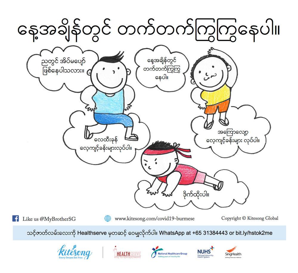 Stay Active_Burmese.jpg