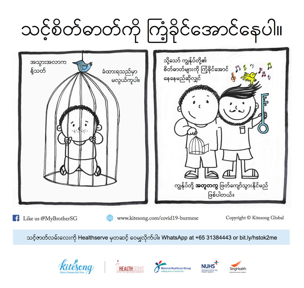 Keep Your Mind Strong_Burmese.jpg