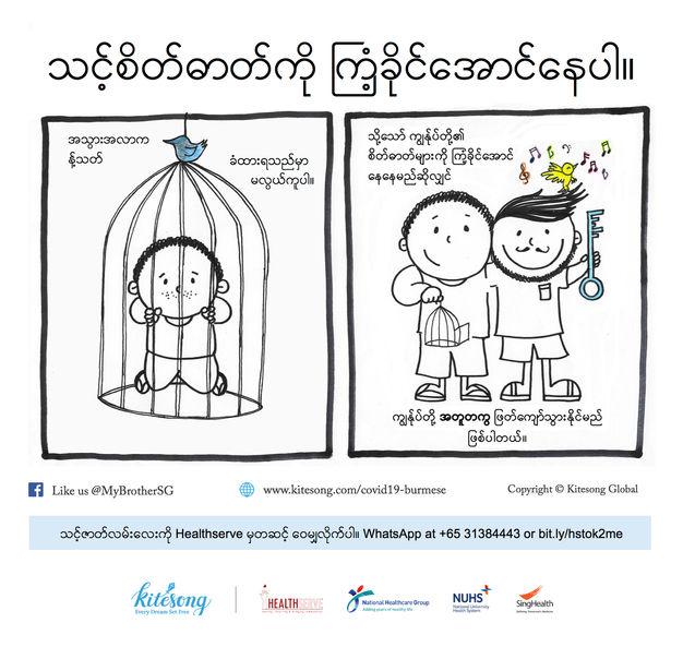 Keep Your Mind Strong_Burmese.jpg