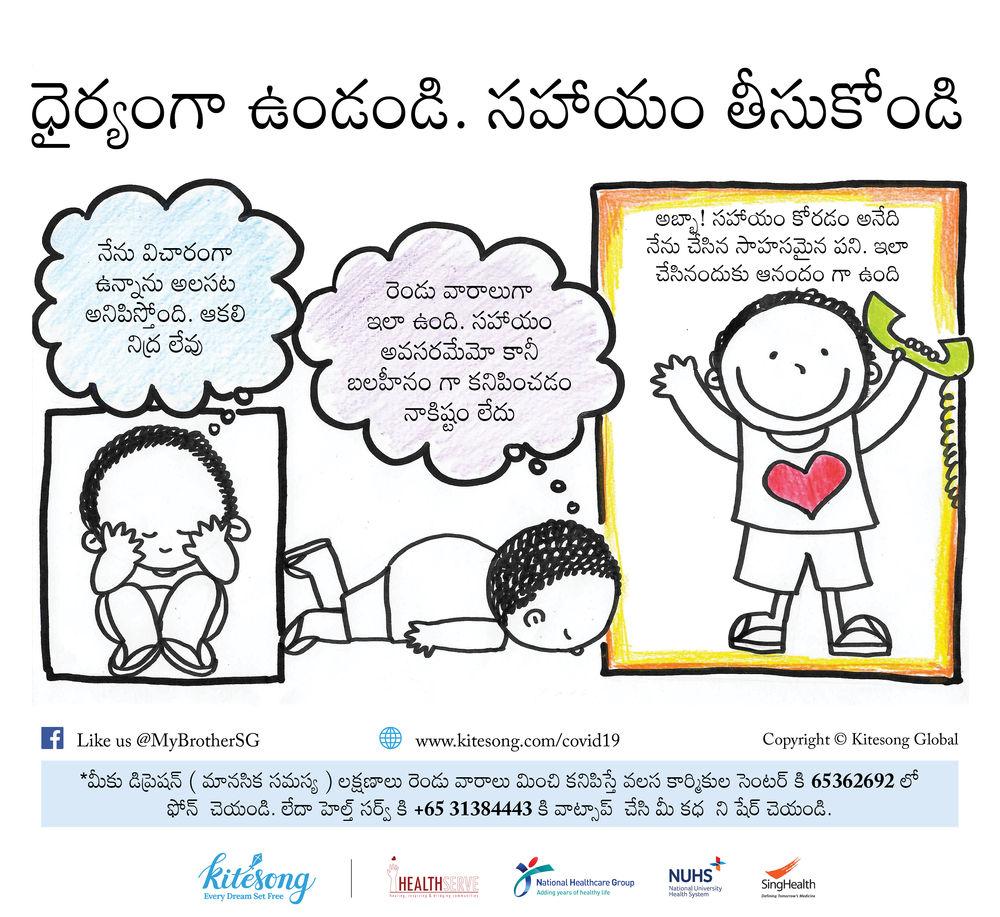 Be Brave, Get Help_Telugu.jpg