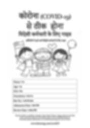 Covid Handbook (Hindi)CCF Cover.jpg