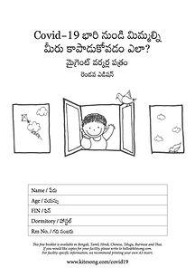 (Telugu) DORM Cover.jpg