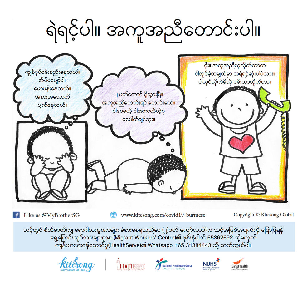 Be Brave, Get Help_Burmese.jpg