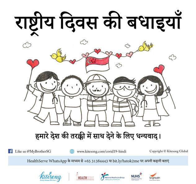 Happy National Day_Hin.jpg