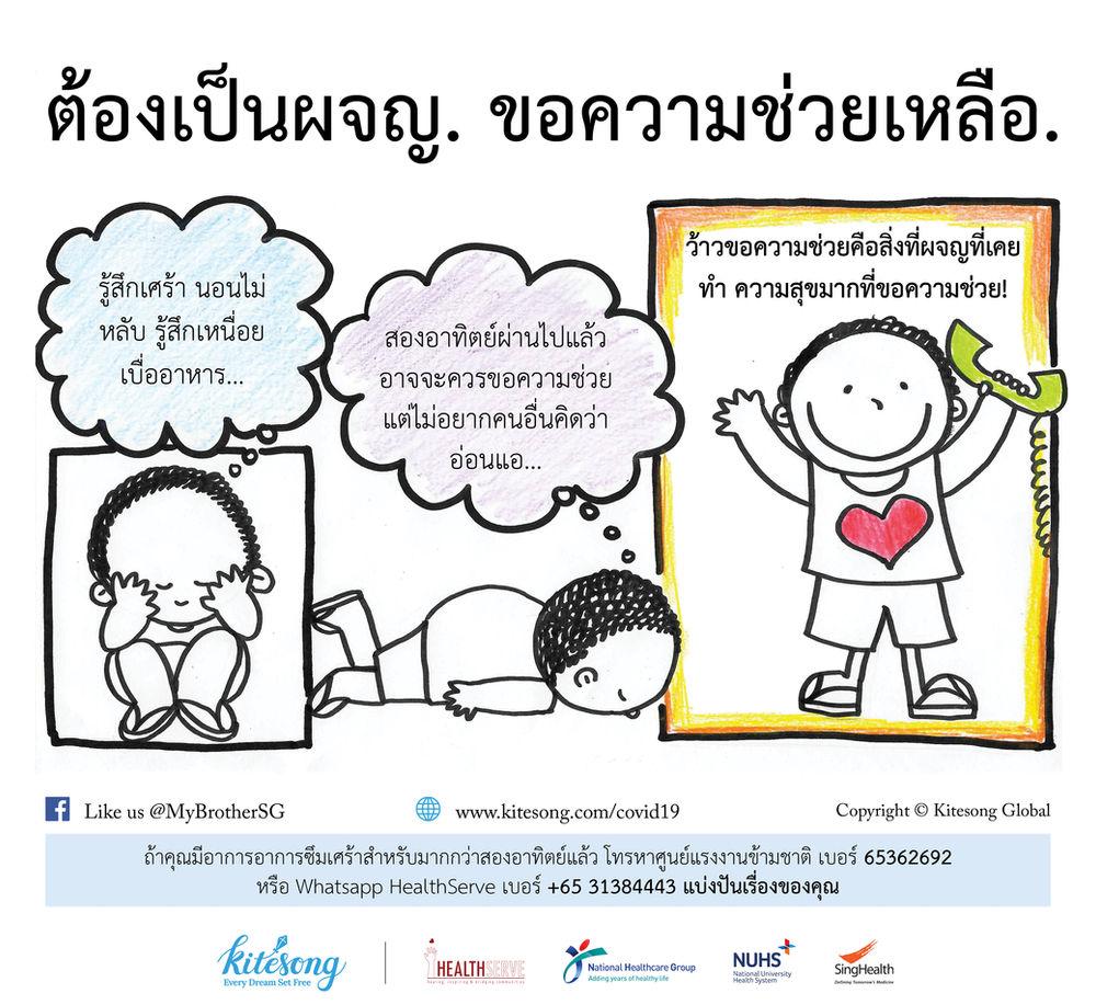 Be Brave, Get Help_Thai.jpg