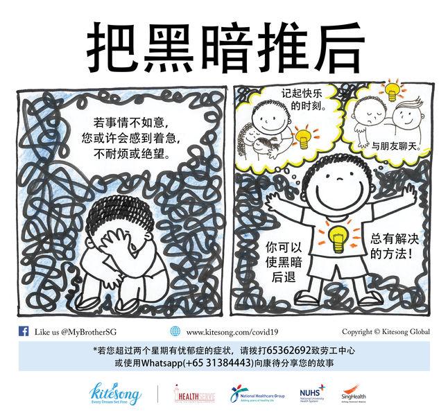 Push Back Darkness_Chinese.jpg