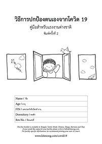 Covid Handbook (Thai) DORM Cover.jpg