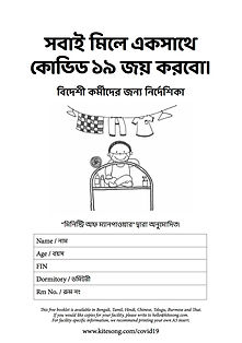 Covid Handbook (Bengali) FCD Low-res Cov