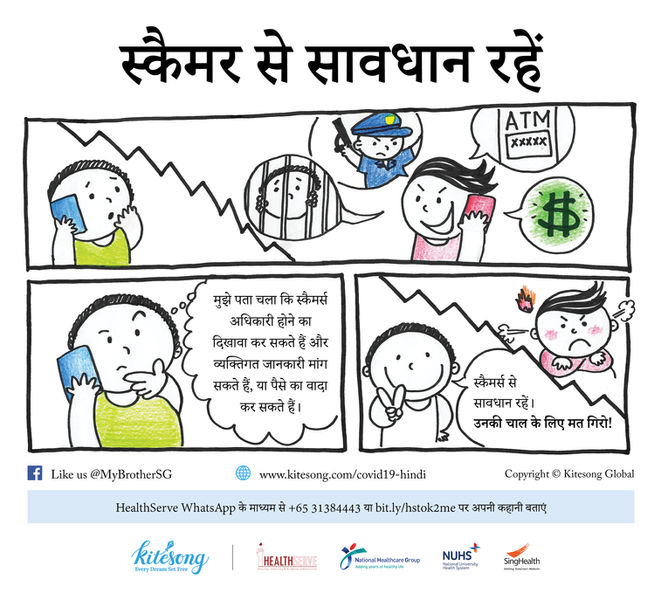 Be Careful of Scammers_Hindi.jpg
