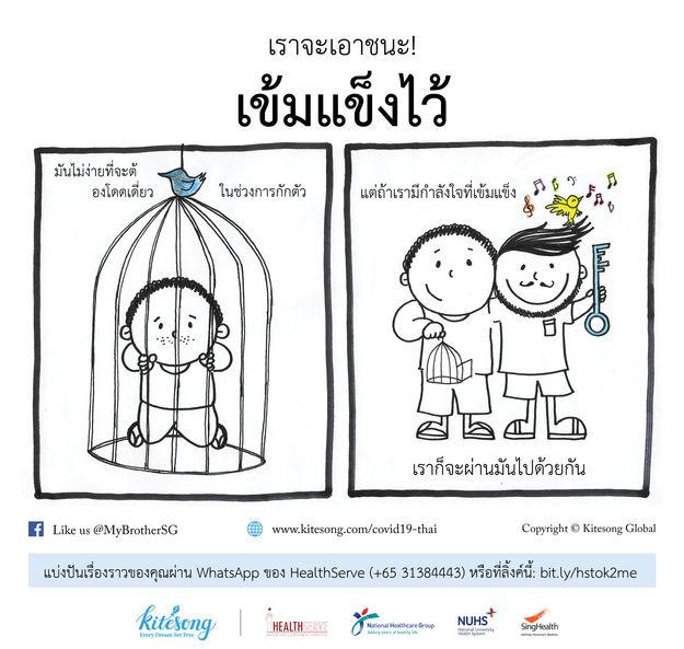 Keep Your Mind Strong_Thai.jpg