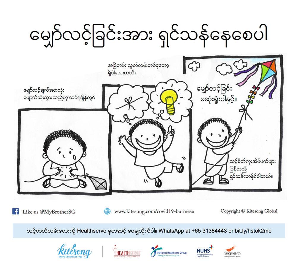 Keep Hope Alive_Burmese.jpg