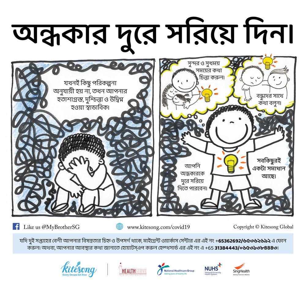 Push Back Darkness_Bengali.jpg
