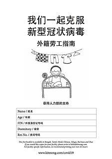 Covid Handbook (Chinese) FCD Low-res Cov