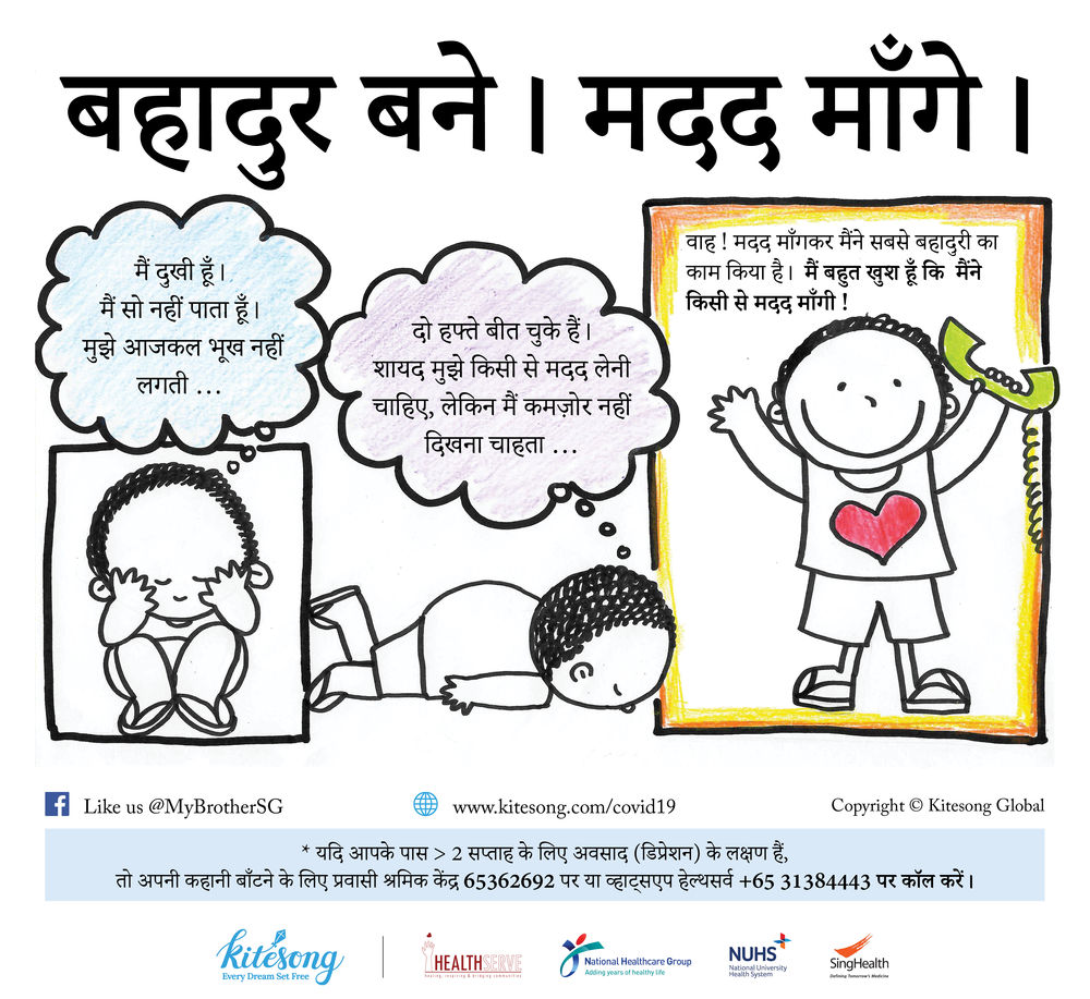 Be Brave, Get Help_Hindi.jpg