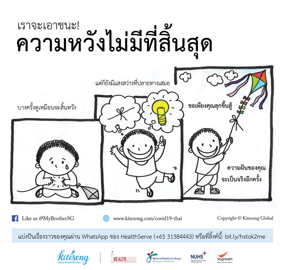 Keep Hope Alive_Thai.jpg