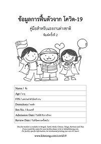 Covid Handbook (Thai)CCF Cover.jpg
