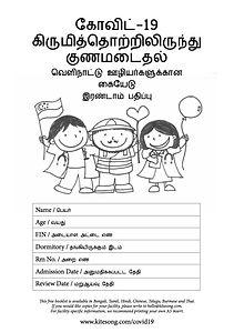 Covid Handbook (Tamil)CCF Cover.jpg
