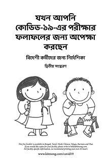 Covid Handbook (Bengali)SIF Cover.jpg