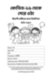 Covid Handbook (Bengali)CCF Cover.jpg