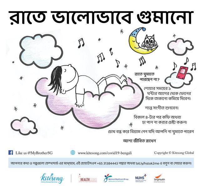 Sleeping Well at Night_Bengali.jpg