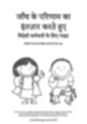 Covid Handbook (Hindi)SIF Cover.jpg