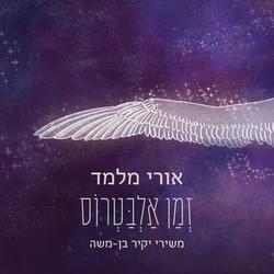 Music album cover design and illustration for Uri Melamed