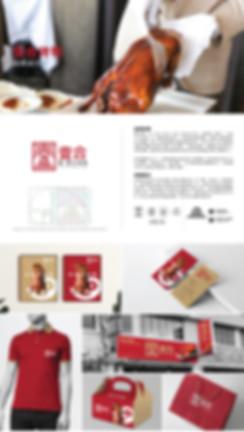 the yihe branding 2020-01.jpg
