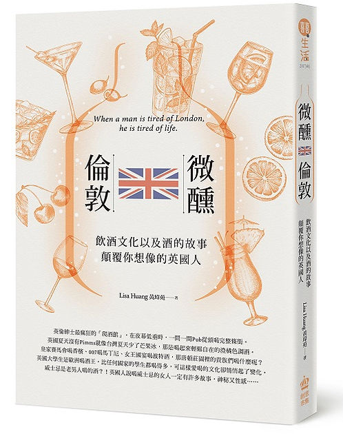 微醺,倫敦:飲酒文化以及酒的故事,顛覆你想像的英國人.jpg