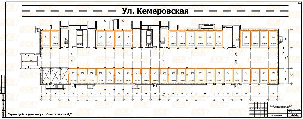 План парковки дома на Кемеровской
