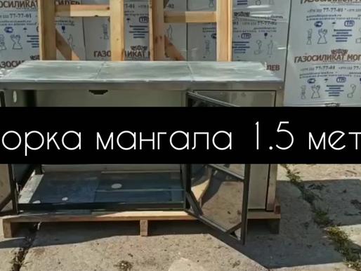 Сборка и отправка мангала 1,5 метра.