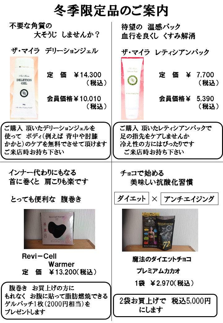 2020.12月号別紙.jpg