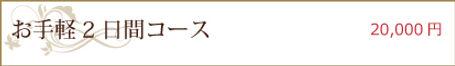 menu_have02.jpg