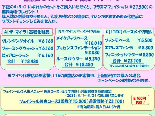 カノンニュース4月号配信!!