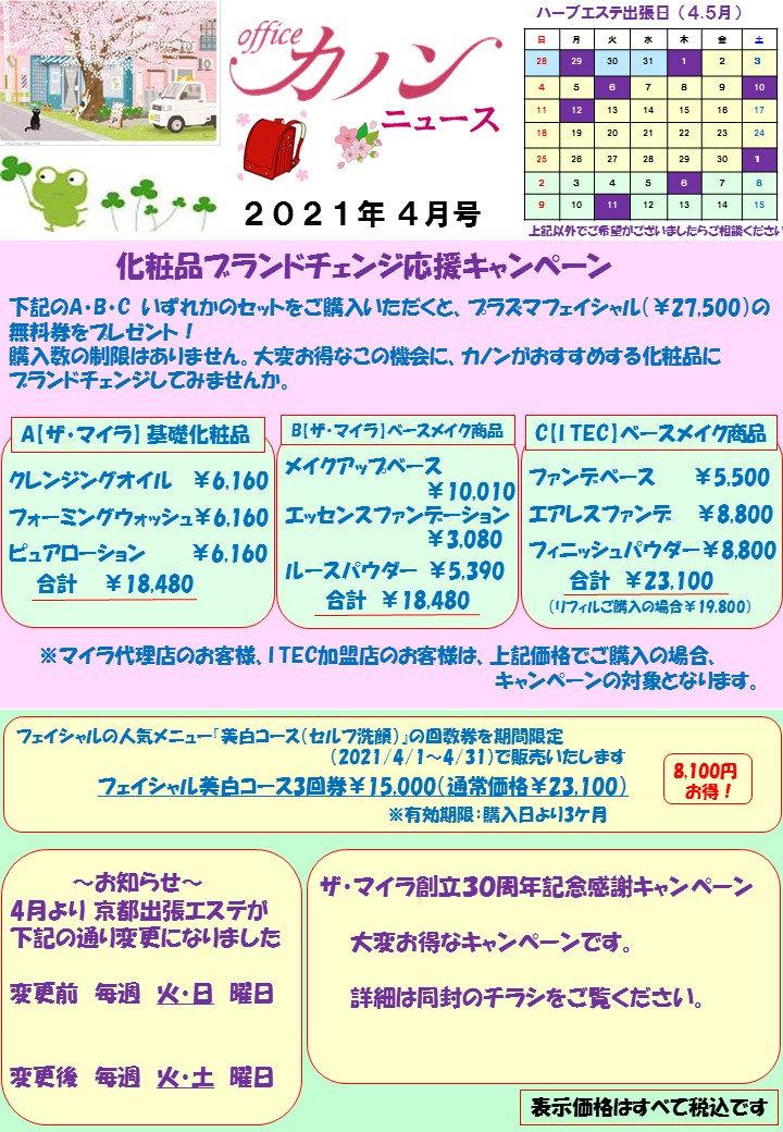 カノンニュース4月.jpg
