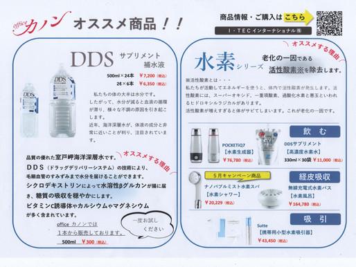 最新テクノロジー「I・TEC商品」開始!!