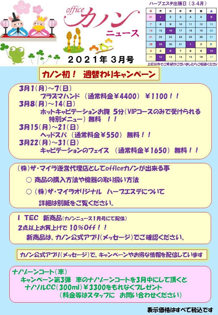 カノンニュース3月.jpg