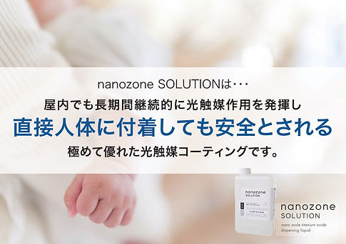 nanozone-teiansyoA-ver2_200924-page02.jp