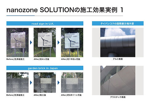 nanozone-teiansyoA-ver2_200924-page06.jp