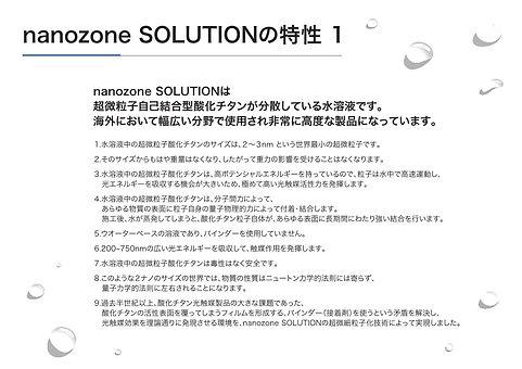 nanozone-teiansyoA-ver2_200924-page10.jp