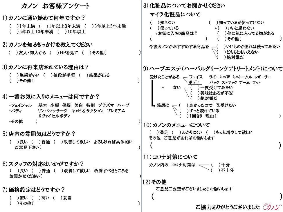 11月別紙アンケート.jpg