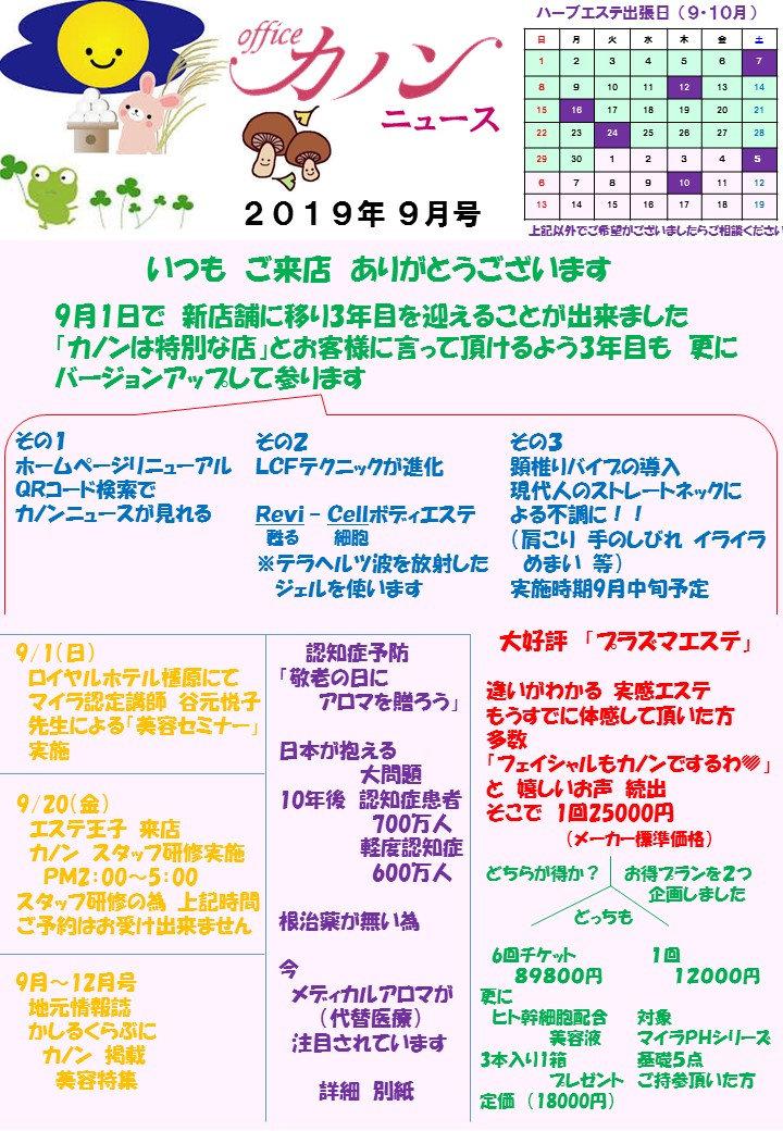 カノンニュース9月.jpg